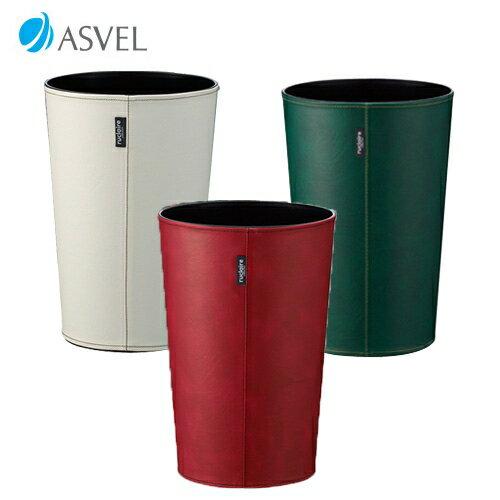 【HOME WORKING】ASVEL 仿皮圓型垃圾桶-10L