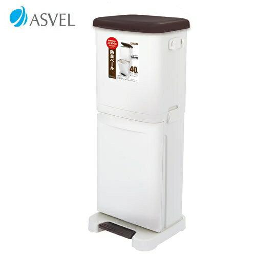 【HOME WORKING】ASVEL 防臭分類垃圾桶-40L