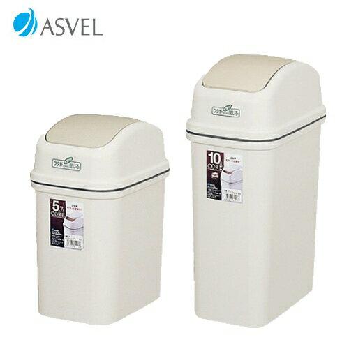 HOME WORKING:【HOMEWORKING】ASVEL搖蓋式垃圾桶
