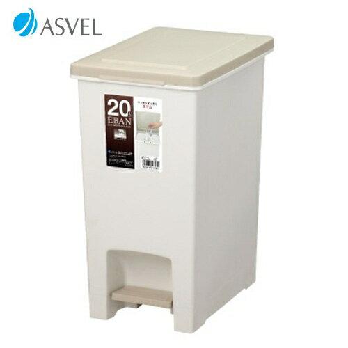 【HOME WORKING】ASVEL 腳踏式垃圾桶-20L