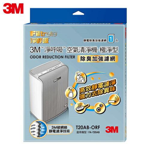 3M 10坪 淨呼吸空氣清淨機-極淨型 除臭加強專用濾網 T20AB-ORF
