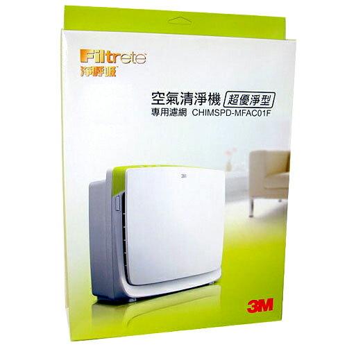 3M 淨呼吸 7坪 空氣清淨機 超優淨型 清淨機濾網 CHIMSPD-MFAC-01F
