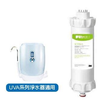 3M 紫外線淨水器燈匣 3CT-F022-5N / 3CT-F042-5 (適用UVA系列淨水器)