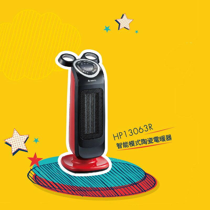 艾美特 AIRMATE 迪士尼米奇系列 智能模式陶瓷電暖器 HP13063R ★米奇經典再現 HP-13063R