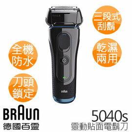 德國百靈BRAUN-新5系列靈動貼面電鬍刀 5040s 限期105/12/31加贈百靈 電動牙刷 PRO 500