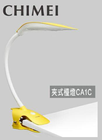 CHIMEI奇美 Stylish知視家LED學習護眼夾式檯燈-黃色 CA1C