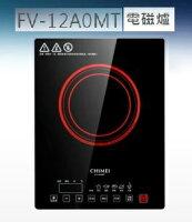 CHIMEI奇美到CHIMEI 奇美 1200W 薄型觸控式電磁爐 FV-12A0MT