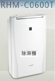 CHIMEI 奇美 6L 時尚美型節能除濕機 RHM-C0600T