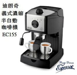 ★2016/12/31前贈 多功能磨豆機KG40★DELONGHI 迪朗奇義式濃縮半自動咖啡機 EC155
