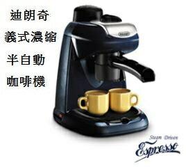 106/05/12前,送100%阿拉比卡咖啡豆 DELONGHI 迪朗奇義式濃縮咖啡機 EC-7  Cappuccino 奶泡調理系統,創照出豐富的奶泡