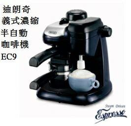 DELONGHI  迪朗奇義式濃縮半自動咖啡機 EC9