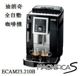 ★2016/12/31前贈多重好禮★DeLonghi 迪朗奇 全自動咖啡機睿智型 ECAM23.210.B