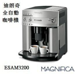 ★2016/12/31前贈送多重好禮★Delonghi 迪朗奇 浪漫型全自動咖啡機 ESAM3200 (免費到府安裝教學)