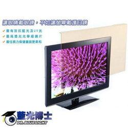 藍光博士 48吋 抗藍光液晶螢幕護目鏡 JN-48PLB 有效阻隔UV光和眩光