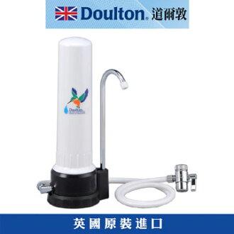 英國《DOULTON道爾敦》 陶瓷濾芯塑鋼檯面式淨水器 HCP