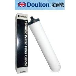 英國 DOULTON 道爾敦  陶瓷濾芯 ULTRACARB  ( DIP , DIS 專用)
