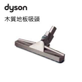 限量回饋優惠特價! Dyson 木質地板吸頭 ★原廠公司貨!