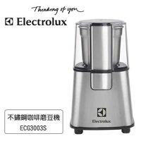 Electrolux伊萊克斯商品推薦Electrolux 伊萊克斯 ECG3003S 電動咖啡磨豆機 ★北歐設計全不鏽鋼機身