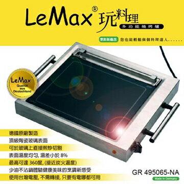 ★限量贈清潔劑2瓶 LeMax 德國原裝可攜式頂級陶瓷玻璃燒烤爐 GR 495065-NA