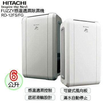 HITACHI 日立 6公升 奈米銀負離子FUZZY感溫適濕除濕機 RD-12FS / RD-12FG