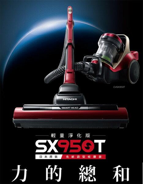 日立 HITACHI 420W 炫麗紅 紙袋型吸塵器 CVSX950T/ CV-SX950T/極靜運轉音/高效集塵濾網/快潔式高壓集塵盒