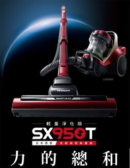日立 HITACHI 420W 炫麗紅 紙袋型吸塵器 CVSX950T/ CV-SX950T ★2017/06/30前贈WMF優質禮 WMF-20