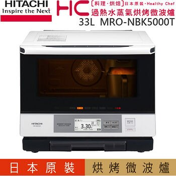 ★點數10倍送 HITACHI 日立 MRO-NBK5000T 日本原裝過熱水蒸汽烘烤微波爐 MRONBK5000T