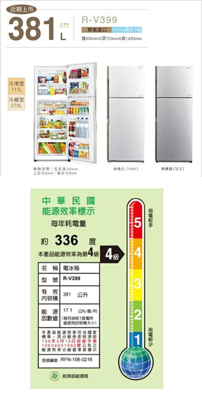 日立 HITACHI 一級 變頻 381L 雙門電冰箱 RV399/ R-V399