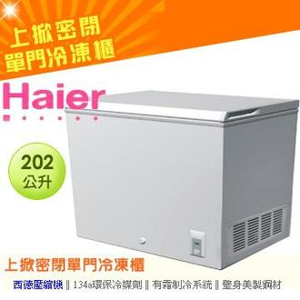 Haier 202公升 上掀密閉單門冷凍櫃 HCF-202 壁冷式聚冷系統省電功率 ZEL壓縮機省電耐用