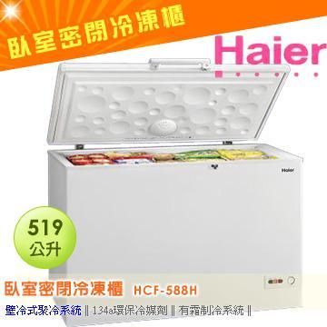 Haier 海爾 519公升 臥式密閉冷凍櫃 HCF-588H 櫃內容量519公升 斷電後100小時不化凍
