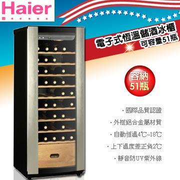 <br/><br/>  Haier 51瓶電子式恆溫儲酒冰櫃 JC-160GD 國際品質認證 靜音,無噪音 自動恒溫4℃~18℃<br/><br/>