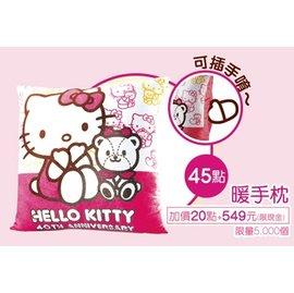 Hello Kitty 40週年限量版 暖手枕 (可插入手) HelloKitty