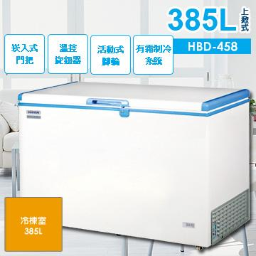 <br/><br/>  海容 HiRON 385公升 上掀式冷凍櫃 HBD-458 崁入式門把設計 活動式腳輪設計<br/><br/>