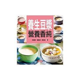 養生豆漿營養香純 美味豆漿料理食譜 九陽豆漿機  各品牌皆 將近八十種健康養生的豆漿美食