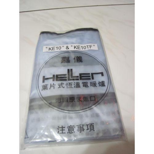 德國 HELLER 嘉儀 收納專用防塵套 KE-03C / KE03C 規格8片用
