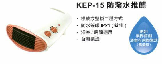 德國嘉儀HELLER  陶瓷電暖器 (浴室/房間適用)  KEP15