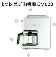 消暑廚房家電到英國 Kenwood kMix 美式咖啡機 白色 CM020