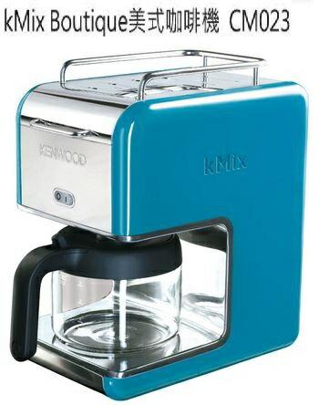 106/05/12前,送磨豆機KG40 英國 Kenwood kMix美式咖啡機 CM023 (藍)