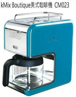 英國 Kenwood kMix美式咖啡機 CM023 (藍)