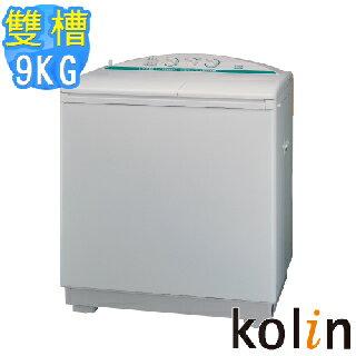 歌林KOLIN 9公斤雙槽半自動洗衣機 KW-900P ※馬達、壓縮機三年保固※