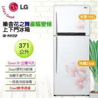 LG電子到LG 371公升 花之舞系列上下門冰箱 GN-M492GP 花漾白 ~ Smart鮮淨過濾系統 3D立體冷流 一級節能 壓縮機十年保