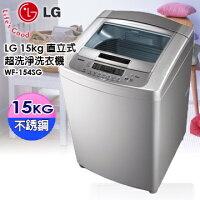 LG電子到LG 15公斤 直立式超洗淨洗衣機 WF-154SG 銀~拳擊棒+3迴轉盤+槽逆轉3次方洗衣