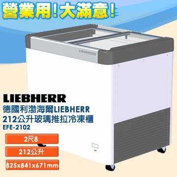 <br/><br/>  德國利勃 海爾 LIEBHERR 212公升 玻璃推拉冷凍櫃 EFE-2102 指針式溫度計<br/><br/>
