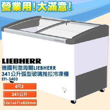 <br/><br/>  德國利勃  LIEBHERR 341公升 弧型玻璃推拉冷凍櫃 EFI-3403<br/><br/>