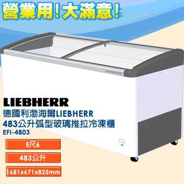 <br/><br/>  德國利勃 LIEBHERR 483公升 弧型玻璃推拉冷凍櫃 EFI-4803<br/><br/>