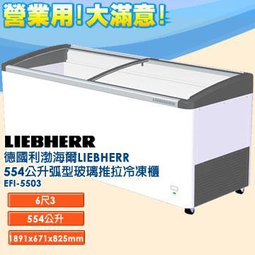 <br/><br/>  德國利勃 LIEBHERR 554公升 弧型玻璃推拉冷凍櫃 EFI-5503<br/><br/>