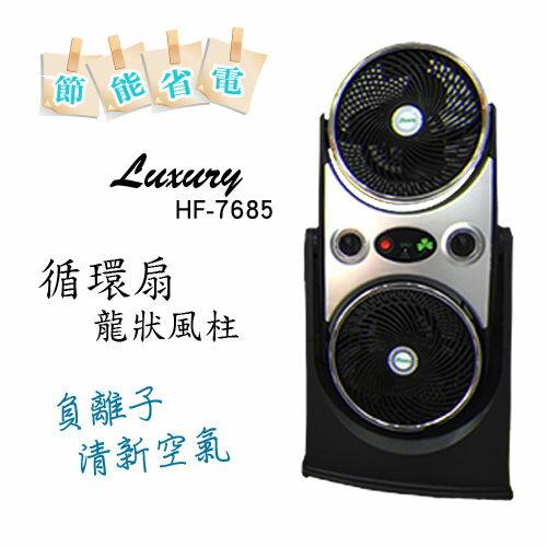 台通  Luxury  負離子  龍捲狀風柱循環扇 HF-7685  ★節能省電 , 抗夏必備獨家夯品