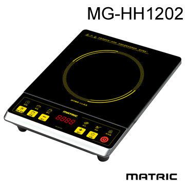 預計2月中旬後到貨! 日本松木 MATRIC 黑晶調控不挑鍋電陶爐 MG-HH1202 升?快,通過多段精確?弱功率控制
