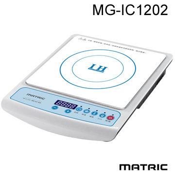 日本松木 MATRIC 日式IH變頻電磁爐 MG-IC1202 LED大螢幕數位顯示 八段火力溫度好操控