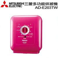 雨季除濕防霉防螨週邊商品推薦MITSUBISHI 三菱銀奈米多功能烘被機 AD-E203TW